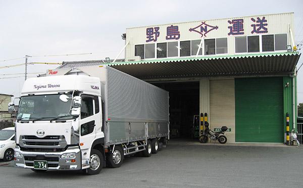 野島運送株式会社